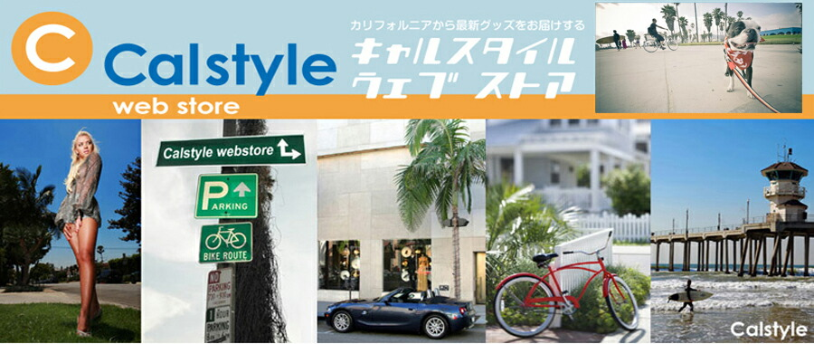 Calstyle(キャルスタイル):カリフォルニアより選りすぐりのcoolなアイテムをご紹介するお店です。