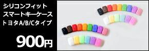 シリコンフィットカバー(トヨタA/B/Cタイプ)全15色