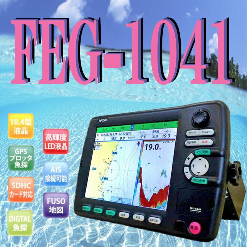 Auc centervery rakuten global market feg 1041 2 for 1041 the fish