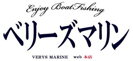 VERYS MARINE -ベリーズマリン- WEB本店