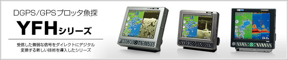 DGPS/GPS�ץ�å���õ YFH����� | �����������ʿ��������쥯�Ȥ˥ǥ������Ѵ����뿷�������Ѥ�Ƴ�����������