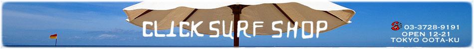 CLICK SURF SHOP���ץ?�쥯�ȥ����ե���å�