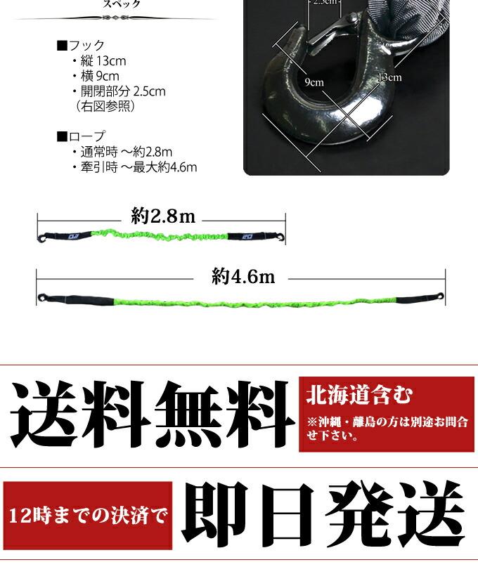 牽引ロープ、送料・発送詳細
