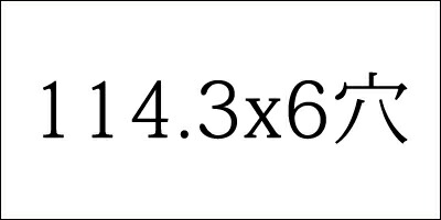 114.3x6穴
