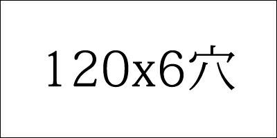 120x6穴