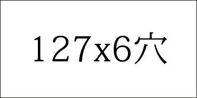 127x6穴