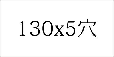 130x5穴