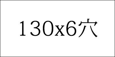 130x6穴