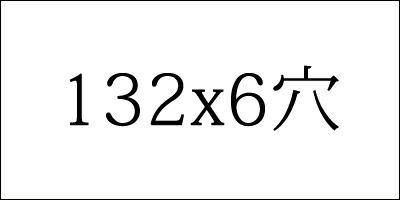 132x6穴