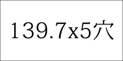 139.7x5穴