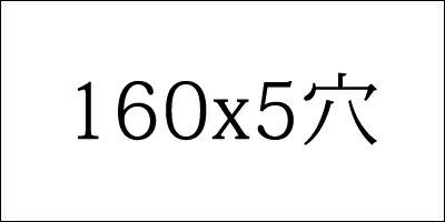 160x5穴
