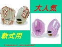 Extreme popularity! !Glove all-round Yono ball article for adult soft expressions