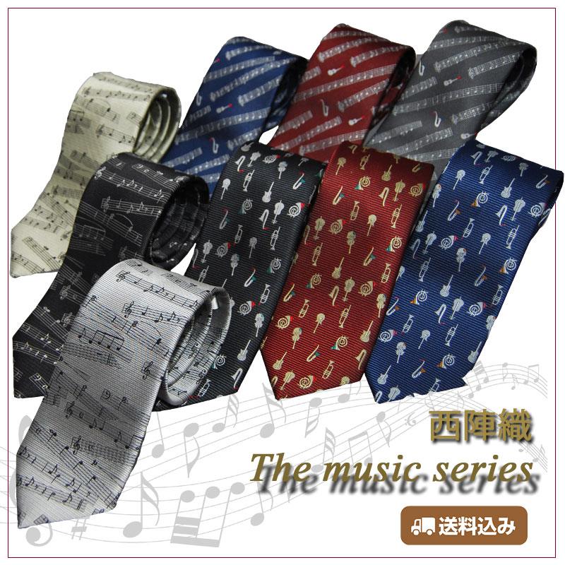 ネクタイ/西陣/音楽/音符/シルク/贈り物