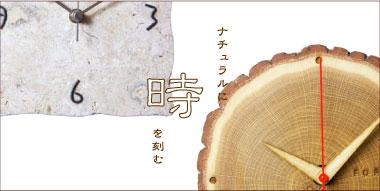 アジアンな時計