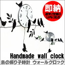 Bird_wall_clock