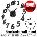 Handmade_wall_clock