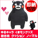 Kumamon_pillow_n