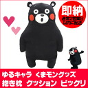 Kumamon_pillow_s