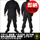 Swat_jacket_set