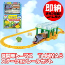 Thomas_station_rail