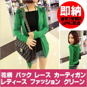 Lace_cardigan_green