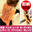 Lace_cardigan_orange