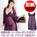 Long_negligee_3set