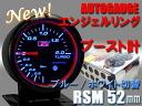 Autogauge 오토 게이지 추가 미터 RSM 시리즈 부스트 게이지 52 φ Deporacing/デポレーシング/PROSPORT/프로 스포츠 계는 다양 한 상품! 후 측정기 추천!