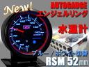Autogauge 오토 게이지 추가 미터 RSM 시리즈 수 온 계 52 φ Deporacing/デポレーシング/PROSPORT/프로 스포츠 계는 다양 한 상품! 후 측정기에 추천!