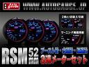 Autogauge 오토 게이지 추가 미터 RSM 시리즈 52 φ (부스트/진공/수 온/유 온/유압/전압 속도계) Deporacing/デポレーシング/PROSPORT/프로 스포츠 측정기!