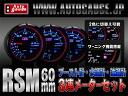 Autogauge 오토 게이지 추가 미터 RSM 시리즈 60 φ (부스트/진공/수 온/유 온/유압/전압 속도계) Deporacing/デポレーシング/PROSPORT/프로 스포츠 측정기!