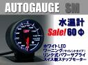 Autogauge 오토 게이지 추가 미터 SM 시리즈 수 온 계 60 φ Deporacing/デポレーシング/PROSPORT/프로 스포츠 계는 다양 한 상품! 후 측정기 추천!