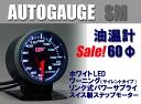 Sale! 40% off AUTOGAUGE 60 Φ 오일 온도 게이지 경고 들 된 자동 계기 인기 상품
