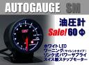 Autogauge 오토 게이지 추가 미터 SM 시리즈 유압 계 60 φ Deporacing/デポレーシング/PROSPORT/프로 스포츠 계는 다양 한 상품! 후 측정기 추천!
