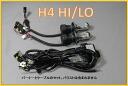 HID valve burner H4 HI/LO 6000K xenon