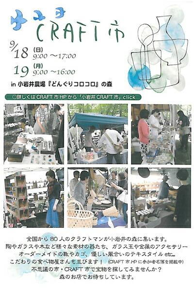CRAFT市in小岩井農場