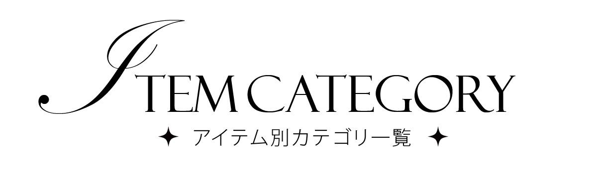 main_itemcate_d.jpg