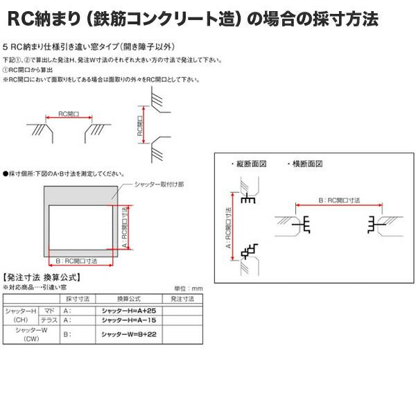RCの採寸方法