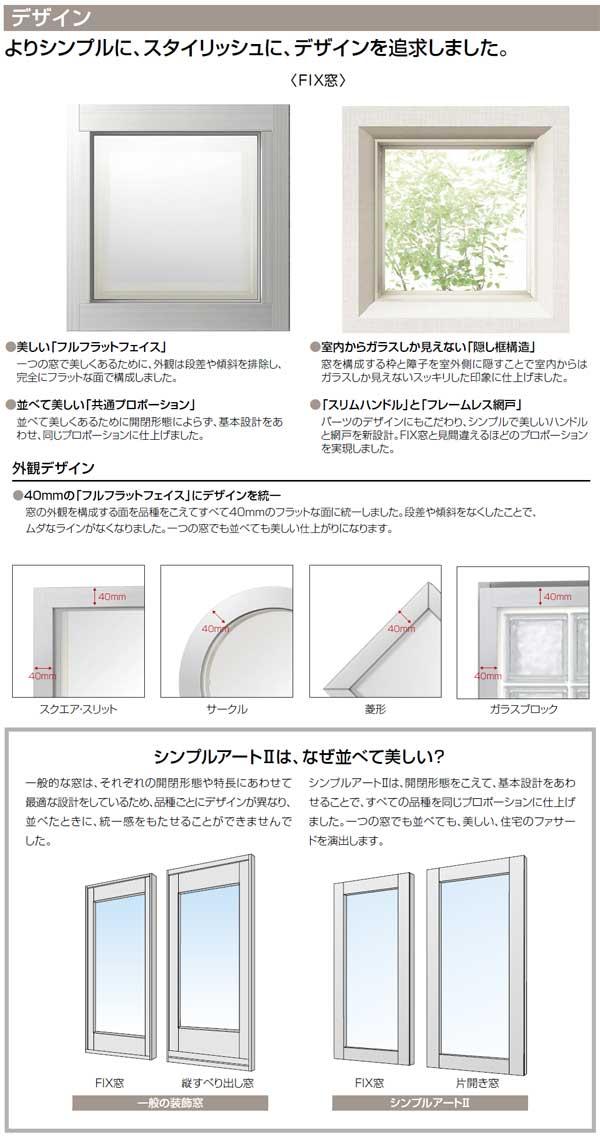 シンプルアートIIFIX窓特徴3