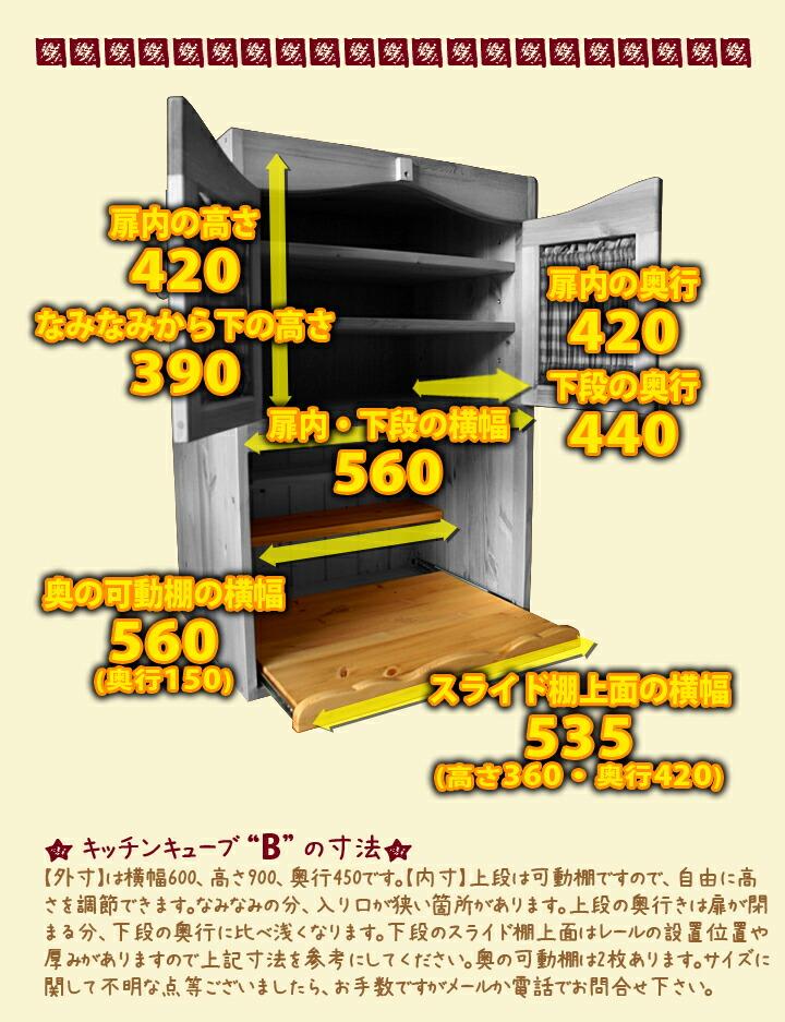 カントリー家具 キッチンキューブB(単品販売版)