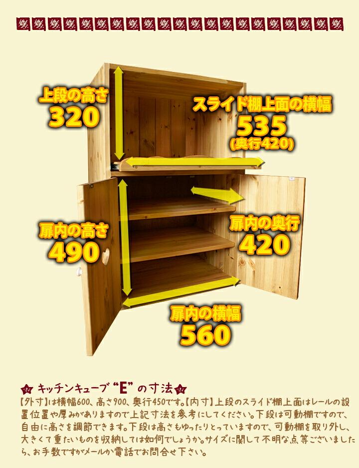 カントリー家具 キッチンキューブE(単品販売版)