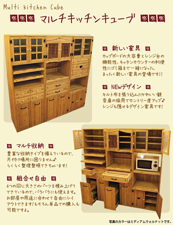 カントリー家具 マルチキッチンキューブ(セット販売版)