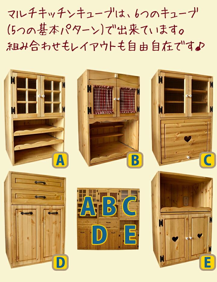 カントリー家具 マルチキッチンキューブ(セット販売版定価318,150 )