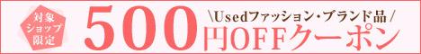 Usedファッション・ブランド品500円OFFクーポンキャンペーン』