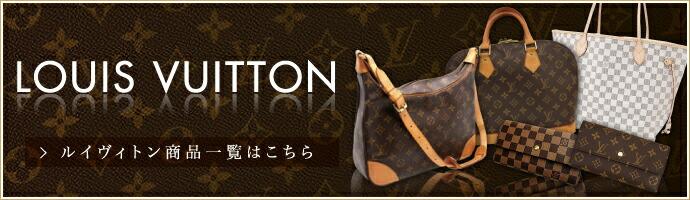 LOUIS VUITTON ルイヴィトン商品一覧はこちら