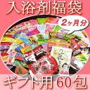 Popular bath salts bags 60 sachet! ※