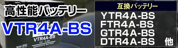 高性能MFバッテリー VTR4A-BS