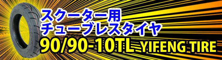 �����������ѥ��塼�֥쥹������ 90/90-10TLy
