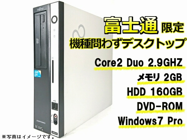 [F96D] 富士通限定 機種問わずデスクトップ (Core2Duo 2.9GHz 2GB 160GB DVD-ROM Windows7 Pro)
