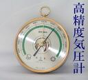 式高精度模拟气压计&图片
